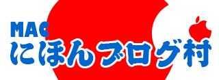 にほんブログ村 Mac